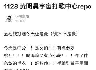 [分享]201128 11.28《宇宙打歌中心》录制无剧透repo 黄明昊和男粉锁了?