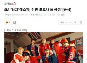 """[新闻]201201 SM表示""""NCT成员及工作人员核酸检测都被判定为阴性"""""""