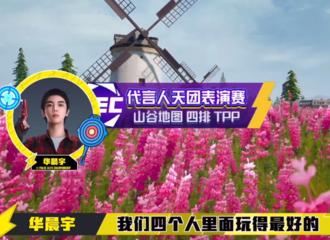 [新闻]201203 华晨宇和平精英四排赛语音出炉 小话痨萌化妈粉心!