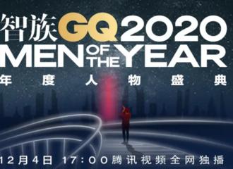 [新闻]201203 火星人速来马住 2020智族GQ年度人物盛典直播地址公开