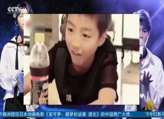[分享]201203 央视新闻播报小小凯视频 王俊凯表示这次草率了!