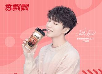 [分享]201205 王俊凯香飘飘奶茶线下快闪活动 拉上小伙伴一起打卡吧