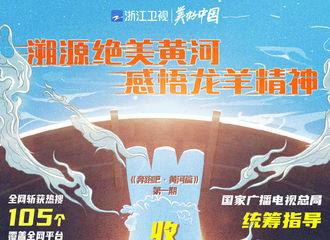 [新闻]201207 《奔跑吧》发布黄河篇第一期收视战报 收视2.402位列同时段第一