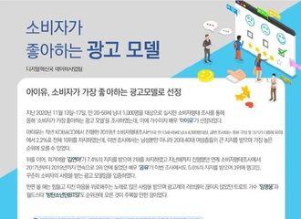"""[新闻]201209 """"今年是李知恩年""""IU被选为消费者最喜欢的广告模特!"""