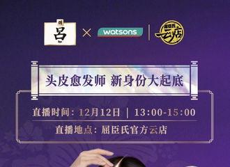 """[新闻]201209 叮咚~请查收杨紫新行程一则 12月12日邀你一起聊""""人参"""""""