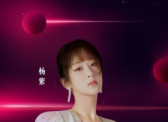 [新闻]201220 杨紫确认出席2020腾讯视频星光大赏 大势女演员在老地方与你相见!