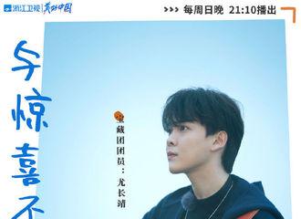 [新闻]201220 《宝藏般的乡村》发布新海报 今晚21:10尤长靖带你走进贵州雷山