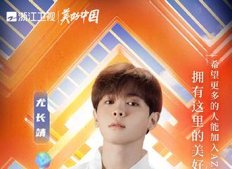 [新闻]201224 尤长靖加入2021浙江卫视跨年晚会阵容 听着天籁美声开启新一年!
