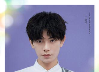 [新闻]201225 让公益之路多一份温暖 丁禹兮担任2020时尚芭莎慈善宣传大使