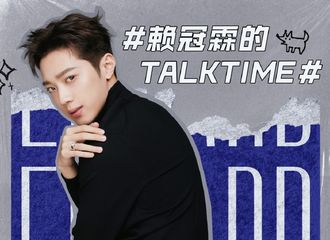 [新闻]201225 赖冠霖的TalkTime直播即将来袭 12月30日晚八点准时见!
