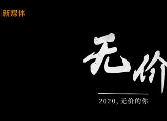 [新闻]201227 张新成转发人民日报微博 带着希望2021成为更好的自己