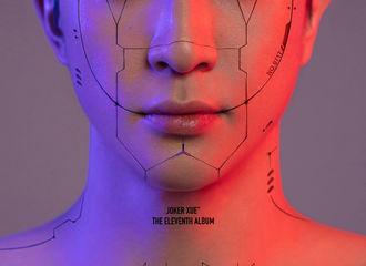 [新闻]201231 薛之谦全新专辑《天外来物》今日12点上线 天外本无物,因爱惹情埃