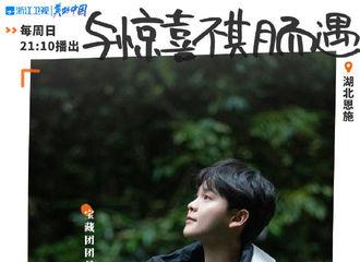 [新闻]210103 尤尤子光临湖北恩施 今晚《宝藏般的乡村》带你体验乡村的美好