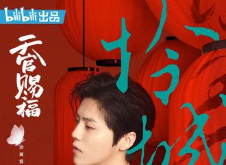 [新闻]210104 《怜城辞》特别版MV上线 鹿晗清透嗓音娓娓道来唱出柔情