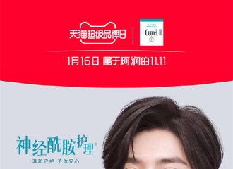 [新闻]210104 新代言get!鹿晗成为珂润品牌全球代言人 温和守护,予你安心!