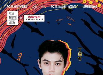 [新闻]210104 腾讯娱乐年度盛典公开丁禹兮宣海报 1月10日与小丁不见不散