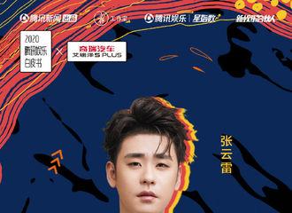 [新闻]210104 腾讯娱乐年度盛典公开张云雷官宣海报 1月10日与磊磊不见不散