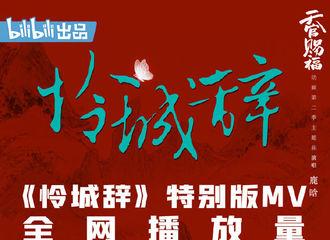 [新闻]210105 鹿晗新歌《怜城辞》首日大字报出炉 特别版MV全网播放量达千万级别