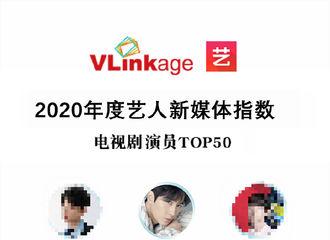 [新闻]210105 2020年V榜艺人新媒体指数榜公开 朱一龙拿下电视剧演员年榜冠军!