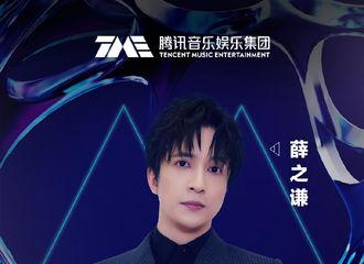 [新闻]210106 薛之谦确认出席腾讯音乐娱乐盛典 寻着歌的方向点燃炙热的星光