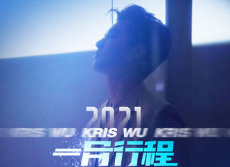 [新闻]210107 吴亦凡一月行程公开 新专辑正在来的路上!