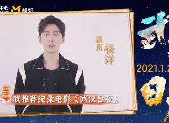 [新闻]210110 杨洋真诚推荐纪录片《武汉日夜》 和杨洋一起向抗疫英雄致敬