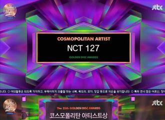 """[新闻]210110 NCT127获得第35届金唱片颁奖典礼""""Cosmopolitan艺人奖""""!"""