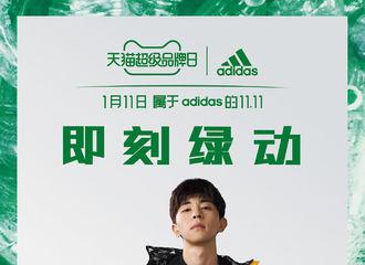 [新闻]210111 今晚7点邓伦在直播间与你云见面 和adidas代言人邓伦一起为环保发声
