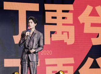 """[新闻]210111 小丁未来可期!丁禹兮荣获2020腾讯白皮书""""年度最佳新人"""""""