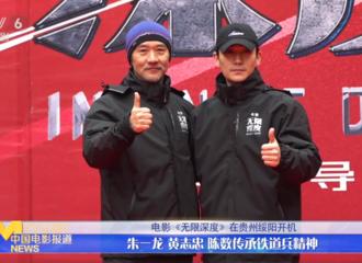 [新闻]210112 中国电影发布《无限深度》开机报道 期待演员朱一龙的精彩演绎