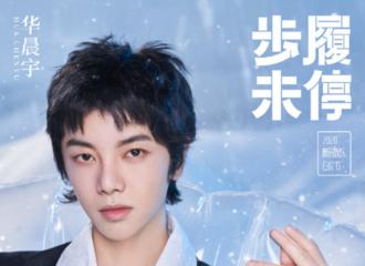 [新闻]210112 华晨宇风雪无阻大片公开 风雪中的少年闯出自己的音乐天地