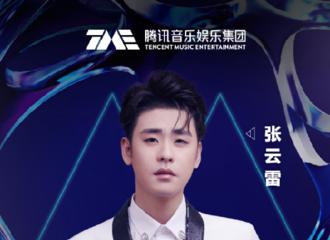 [新闻]210112 张云雷确认出席腾讯音乐娱乐盛典 1月23日用音乐创生,让热爱归位!