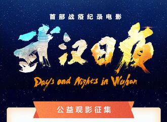 [新闻]210113 赖冠霖加入《武汉日夜》公益观影活动 1月22日一起见证温暖重温感动