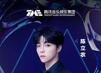 [新闻]210112 陈立农、王琳凯确认加盟腾讯音乐娱乐盛典 NPC小分队即将合流