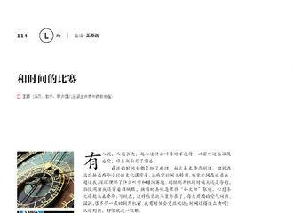 [分享]210113 王源人民文娱专访 20岁的进击与平衡