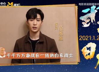 """[新闻]210113 """"在这特殊的一年里,有你真好""""范丞丞真诚推荐纪录电影《武汉日夜》视频公开"""