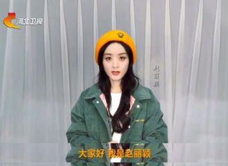 [新闻]210113 赵丽颖录制视频为家乡河北加油打气 发文感谢八方驰援河北