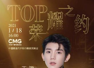 [新闻]210114 共赴一场荣耀盛会 王源官宣加盟中国歌曲TOP排行榜颁奖晚会