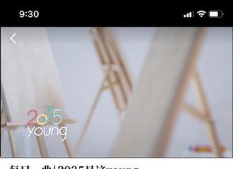 [新闻]210114 学习强国今日金曲《2035是这young》!根正苗红好少年再次认证