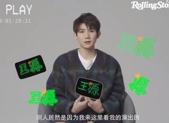 [新闻]210115 王源《RollingStone大水花》专访视频 很多个第一次组成了美好的青春记忆
