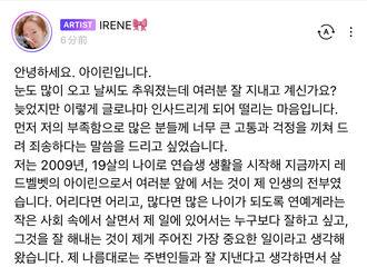"""[新闻]210115 """"希望不会再有人因为我的不足而收到非难"""",Irene发长文表达心境"""