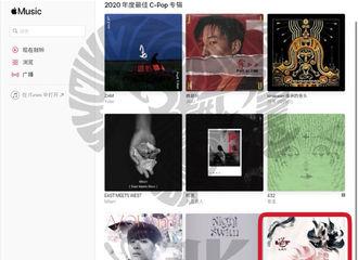 [新闻]210115 张艺兴《莲》成为Apple Music2020年度最佳C-POP专辑