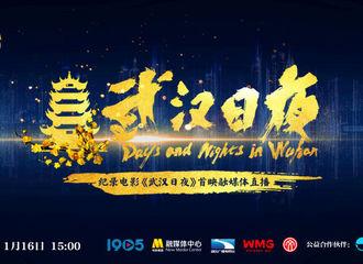 [新闻]210115 记录电影《武汉日夜》首映融媒体直播活动即将来袭,易烊千玺惊喜亮相宣传片拍摄现场