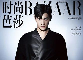 [新闻]210115 杨洋《时尚芭莎》二月刊封面公开 眼神坚毅气场强大冲击感十足!