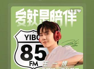 [新闻]210115 王一博《爱就是陪伴》电台掉落日常 帅哥在线接收一波大家的安利