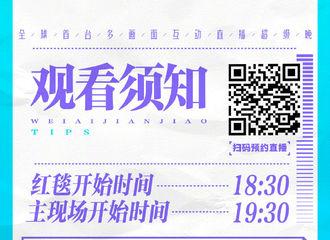 [新闻]210115 爱奇艺尖叫晚会节目单新鲜出炉 开场王蔡徐坤将以《标签》帅气亮相!