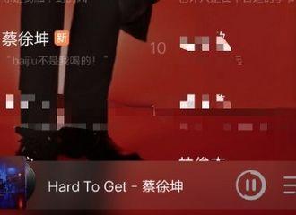[新闻]210115 打歌人就是人上人!《Hard To Get》登QQ音乐飙升榜第12名