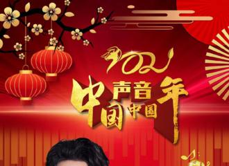 [新闻]210116 大年三十《中国声音中国年》,张艺兴陪你一起过年!