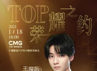 [新闻]210115 王俊凯加盟中国歌曲TOP排行榜颁奖晚会 1.18下午四点守候TOP荣耀之约