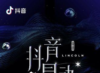 [新闻]210115 抖音星动之夜正式官宣 1月19日和华晨宇不见不散!